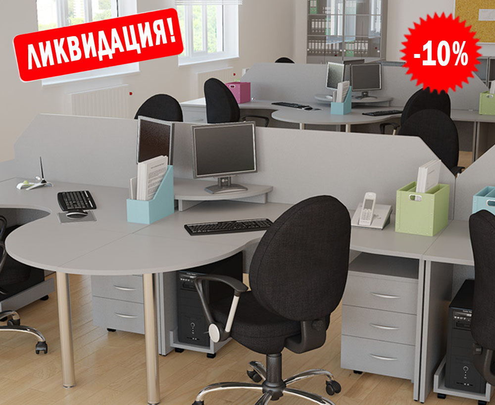 Мебель распродажа